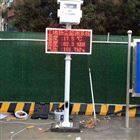 四平建设施工扬尘TSP全天候监测仪