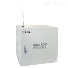 ABOX5000安科瑞数据采集箱  可连接系统传输数据