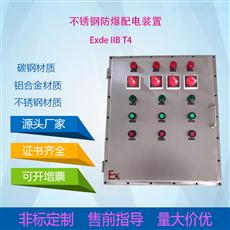 IIBT4防爆电控箱 防爆操作柱