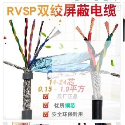 RS485 2X2X24AWG专用通信电缆
