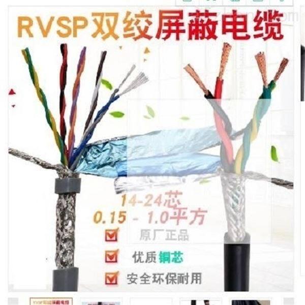 现货供应RS-485通讯电缆