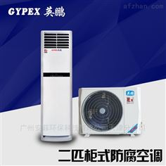 KFT-5.0F浙江防腐空调