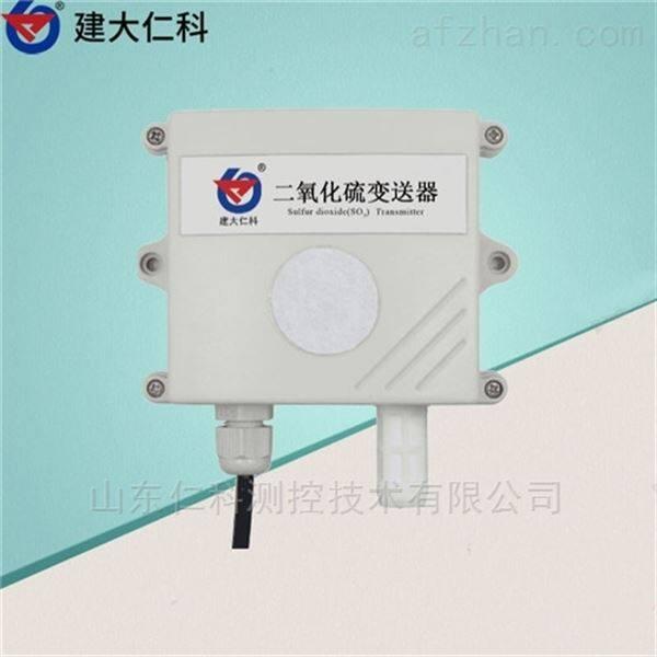 建大仁科 二氧化硫变送器