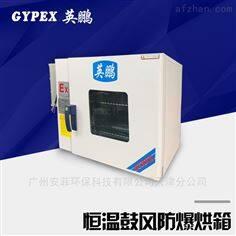 BYP-070GX工业防爆烘箱