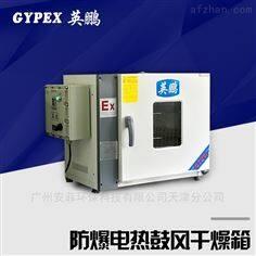 BYP-040GX天津鼓风防爆干燥箱