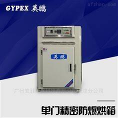 BYP-400GX天津防爆烘箱