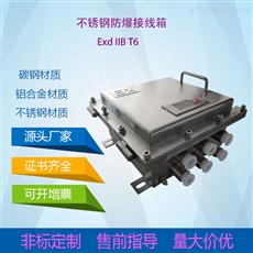BJX-不锈钢防爆接线箱