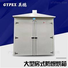 非标定制烘房式大型防爆干燥箱