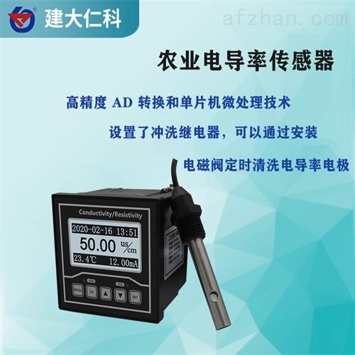 建大仁科 厂家供应 土壤电导率传感器