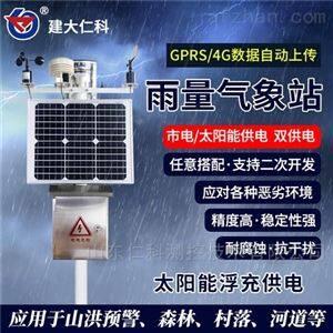 RS-QXYL-M建大仁科 自动雨量气象站