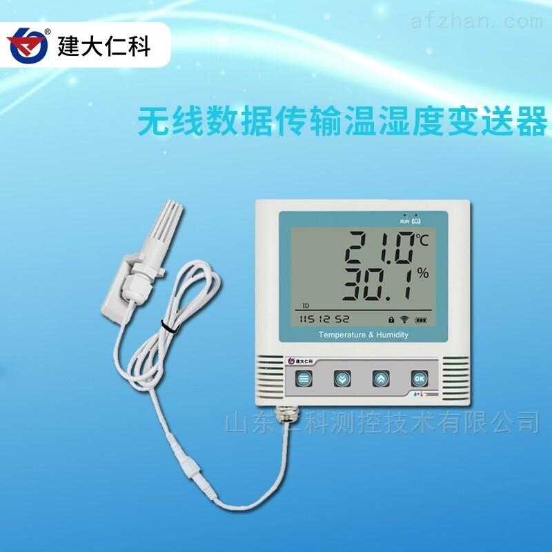 建大仁科 温湿度在线监测变送器传感器