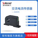安科瑞穿孔式BA20-AI/I系列交流电流传感器