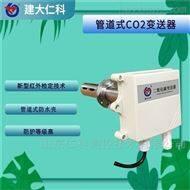 RS-CO2-N01-2FL建大仁科管道式二氧化碳CO2变送器
