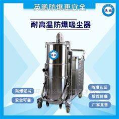 EXP1-55YP-40GW110升不锈钢高温防爆吸尘器