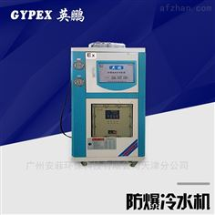 YPHB-20EX-FL库房防爆冷水机