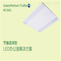 RC100C办公室LED面板灯