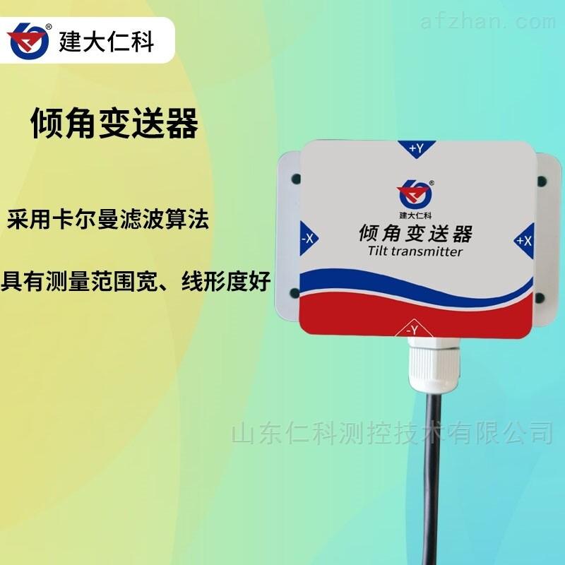 建大仁科 工业倾角测量传感器