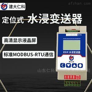 RS-SJ-DW-N01R01-1建大仁科 定位式水浸变送器检测漏水设备