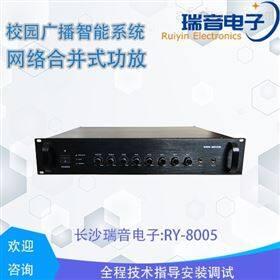 RY-8005IP网络功放数字终端校园广播智能系统
