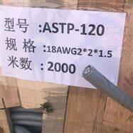数据电缆STP-120Ω通讯电缆