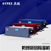 26kg-168kg系列天津防爆新风除湿机  化工厂专用