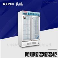 YP-P800EX鋁合金雙門風冷恒溫恒濕柜