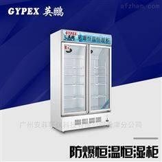 YP-P800EX铝合金双门风冷恒温恒湿柜