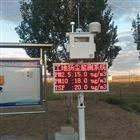 內蒙古矿区气象监测+扬尘在线监控系统