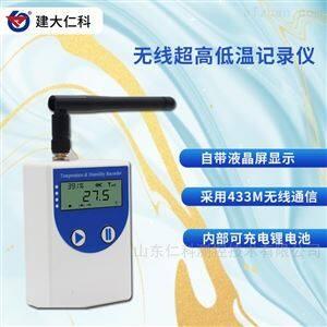 COS-04建大仁科 温度变送器无线超高低温记录仪