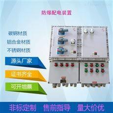 BX-粉尘PLC防爆控制柜  防爆电表箱