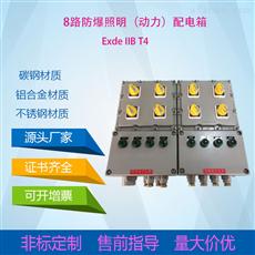 BX-不锈钢防爆配电箱  防爆电伴热箱