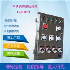 BX-变频器防爆配电柜  防爆检修箱