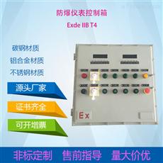 BX-挂式防爆接线箱  防爆防腐操作柱