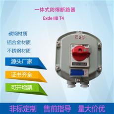 BX-工程塑料PLC防爆控制柜  电源开关防爆箱