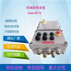 BX-非标定做防爆照明动力配电箱  防爆箱