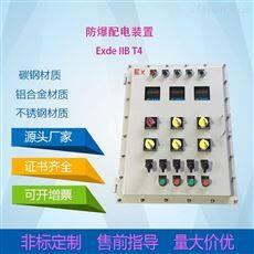 BX-炼油厂防爆照明配电箱  防爆空箱