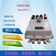 BX-不锈钢防爆分线箱   莱芜防爆仪表箱