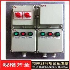BX-车间防爆动力箱 防爆磁力启动器
