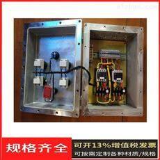 BX-防爆动力开关箱 变频器防爆操作箱