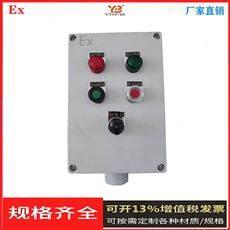 BX-防爆接线箱 立式防爆控制箱