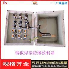 BX-防爆插座箱 户外防爆动力箱