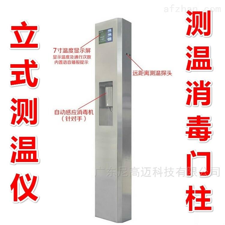 全自动测体温防疫杀菌量体温消毒仪价格