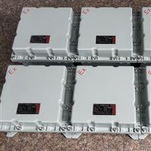 BXMD防爆接线箱隔爆型配电箱