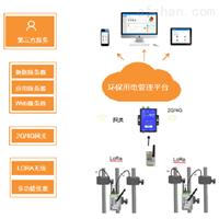 环保设施用电监管系统