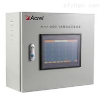 acrel2000/T低压母排无线测温系统