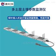 RS-*-N01-TR-5建大仁科 多功能型土壤养分速测仪