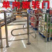 尼高迈半封闭不锈钢单向旋转门 超市进出限行转闸