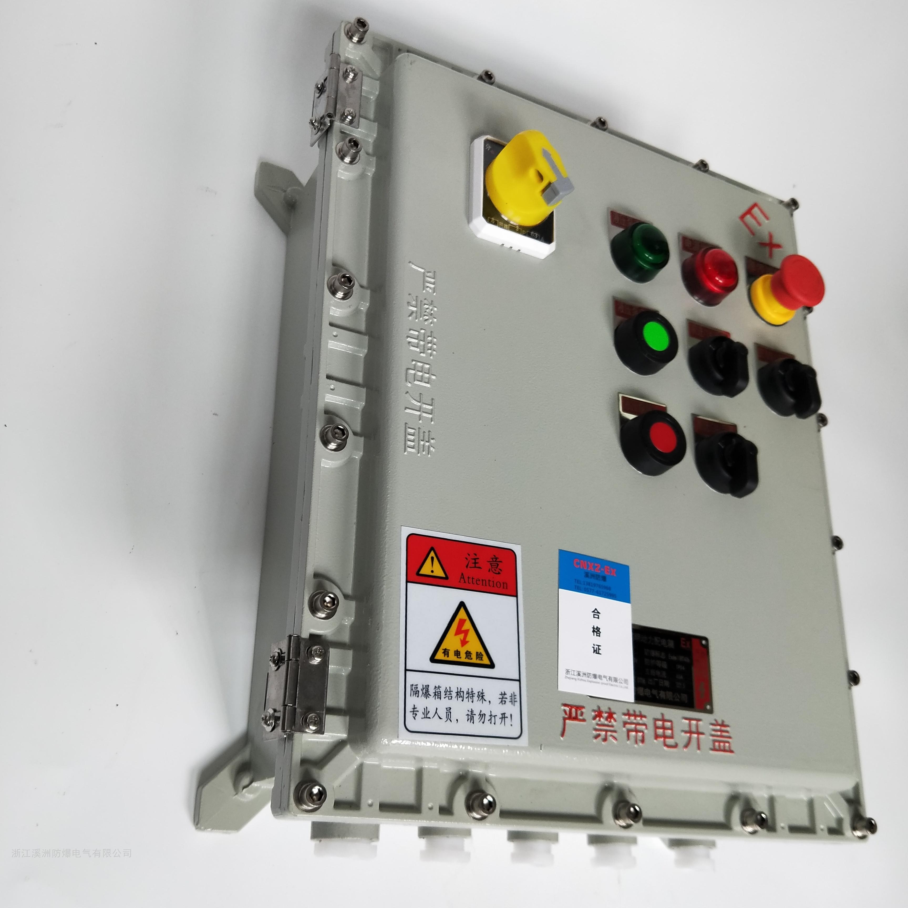 隔爆型铝合金防爆控制箱