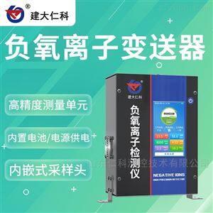 RS-NEGO-N01建大仁科 彩屏负氧离子检测器变送器