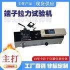 SGWS50N端子测力计价位-100N端子拉力测试仪厂家